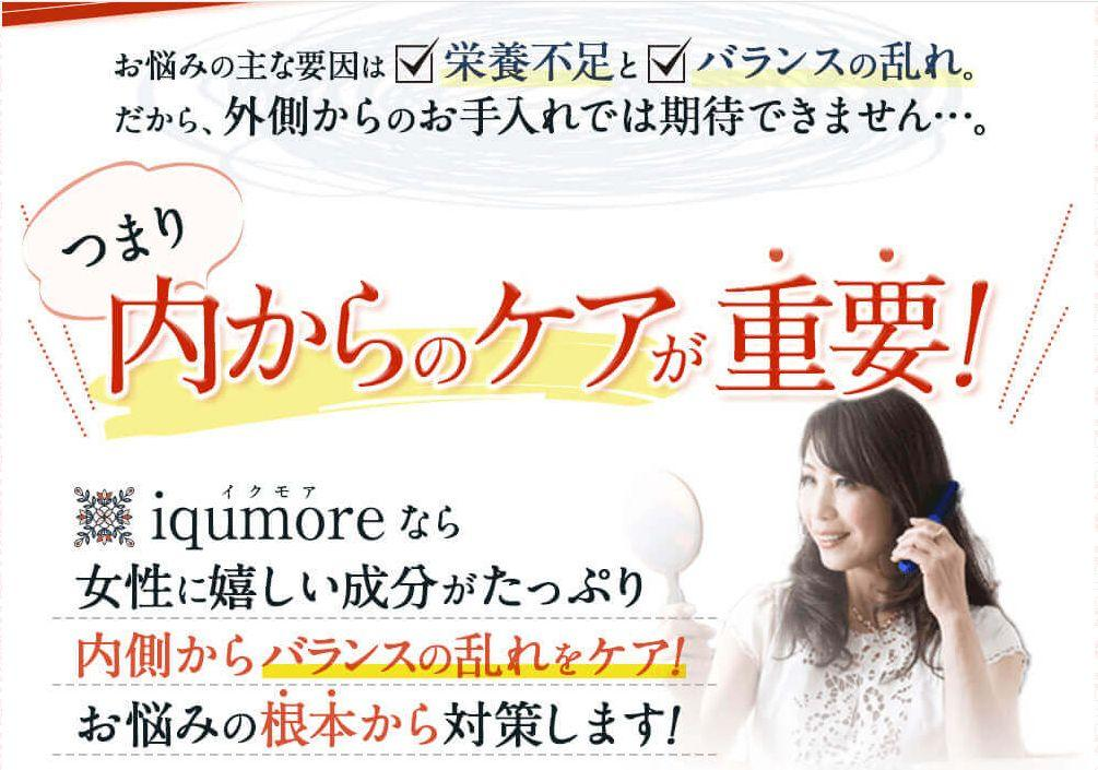 iqumore5.jpg